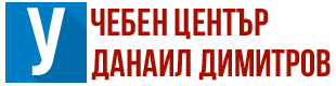 Учебен център Данаил Димитров